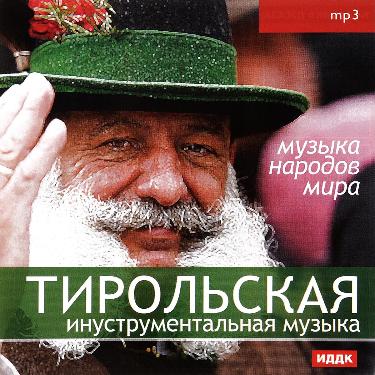 Музыка народов мира. Тирольская инструментальная музыка (mp3)