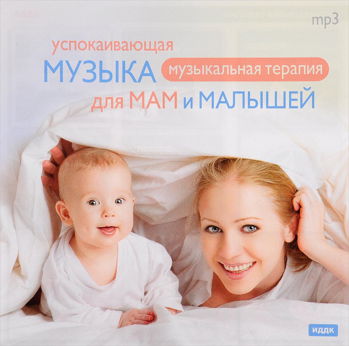 Zakazat.ru Музыкальная терапия. Успокаивающая музыка для мам и малышей (mp3)