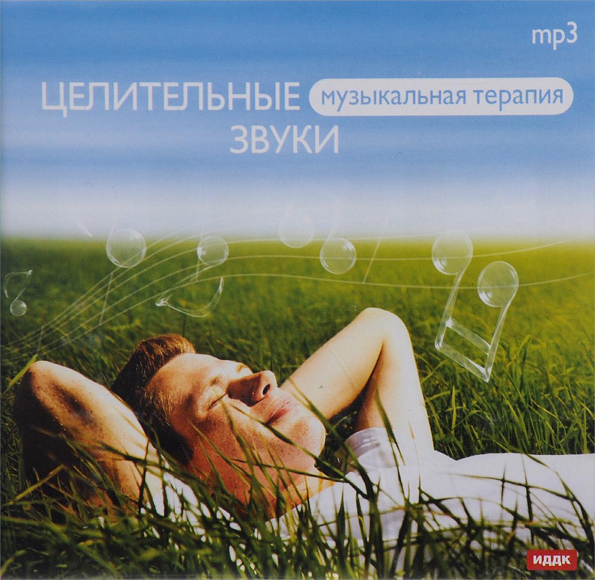 Музыкальная терапия. Целительные звуки (mp3)