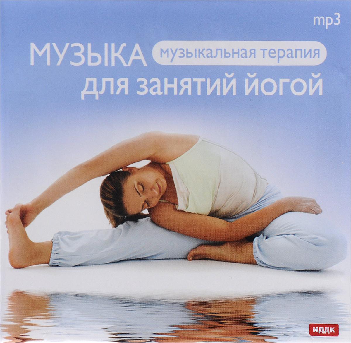 Специально подобранные мелодии для занятия йогой и медитации. Музыка помогает настроиться на нужный лад, отвлечься от посторонних звуков, прислушаться к собственному организму, создает неповторимую атмосферу покоя и гармонии. Конечно, совсем не обязательно заниматься йогой под музыку. Но - намного приятнее, это точно. Даже если вы не занимаетесь практикой, музыка для йоги может быть использована для расслабления после насыщенного эмоциями дня. Просто наполните ванну теплой водой, зажгите ароматическую свечку и включите спокойную музыку - и весь дневной стресс как рукой снимет! Приятного прослушивания! Издание содержит 19 инструментальных композиций.