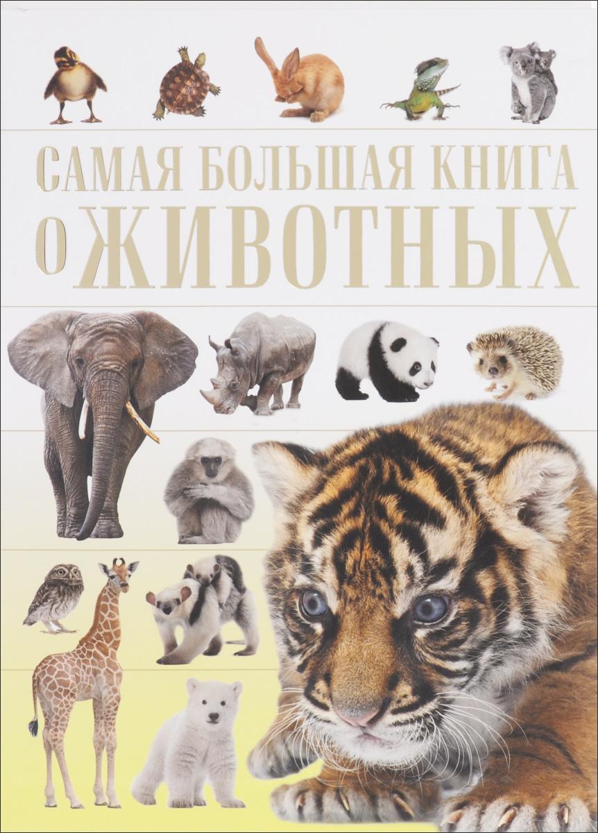 Д. В. Кошевар, Е. А. Папуниди О животных бологова в ред моя большая книга о животных 1000 фотографий