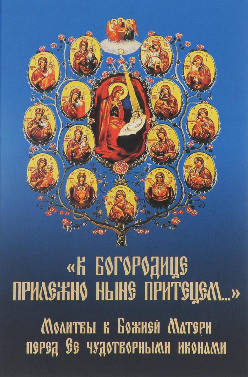 К Богородице прилежно ныне притецем... Молитвы к Божией Матери перед Ее чудотворными иконами
