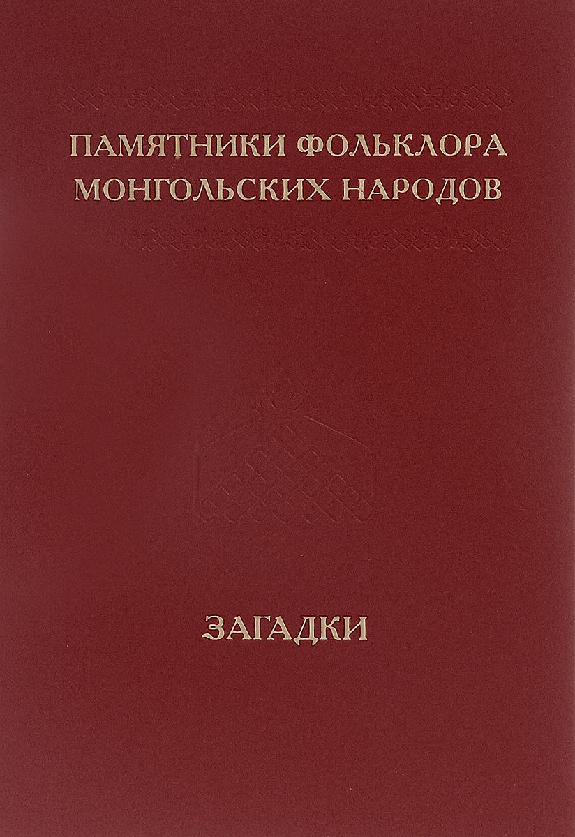 Памятник фольклора монгольских народов. В 10 томах. Том 7. Загадки словари и переводчики