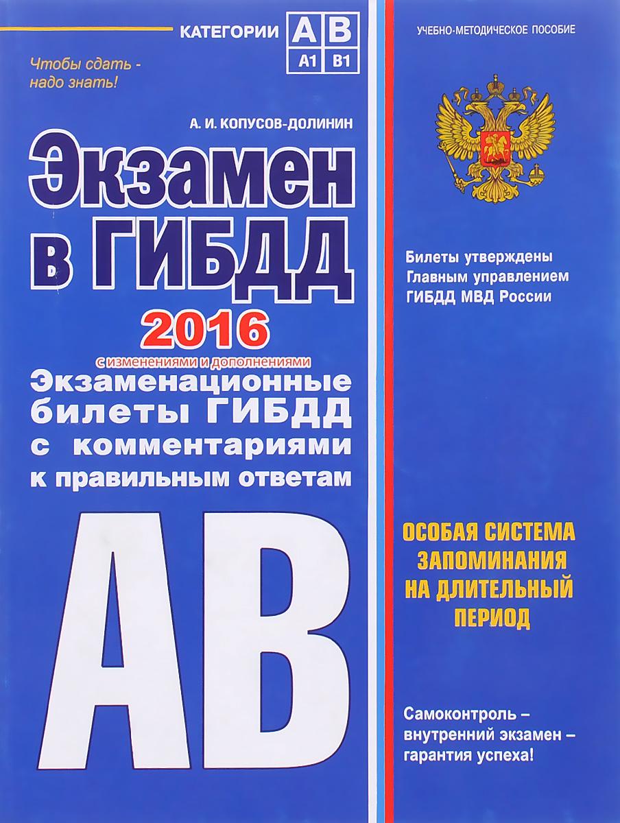 А. И. Копусов-Долинин