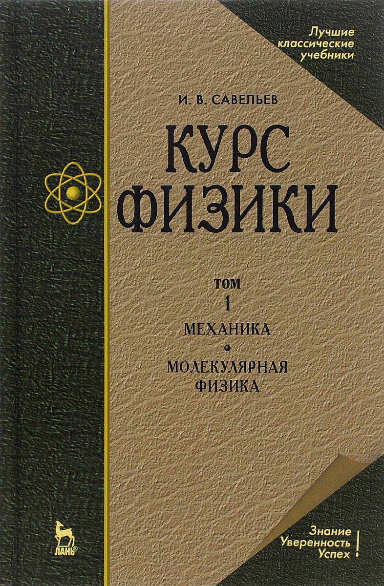 И. В. Савельев Курс физики. В 3 томах. Том 1. Механика. Молекулярная физика. Учебное пособие