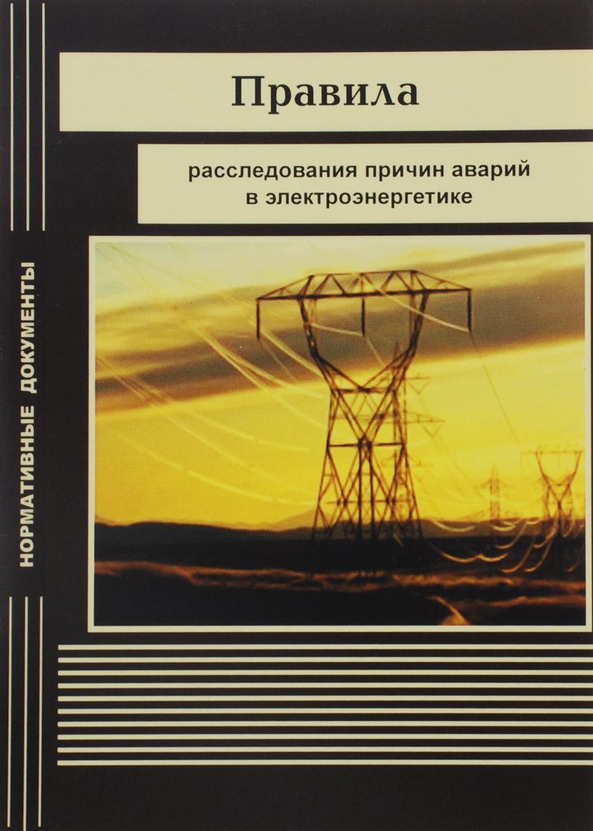 Правила расследования причин аварий в электроэнергетике вигантол в аптеках красноярска