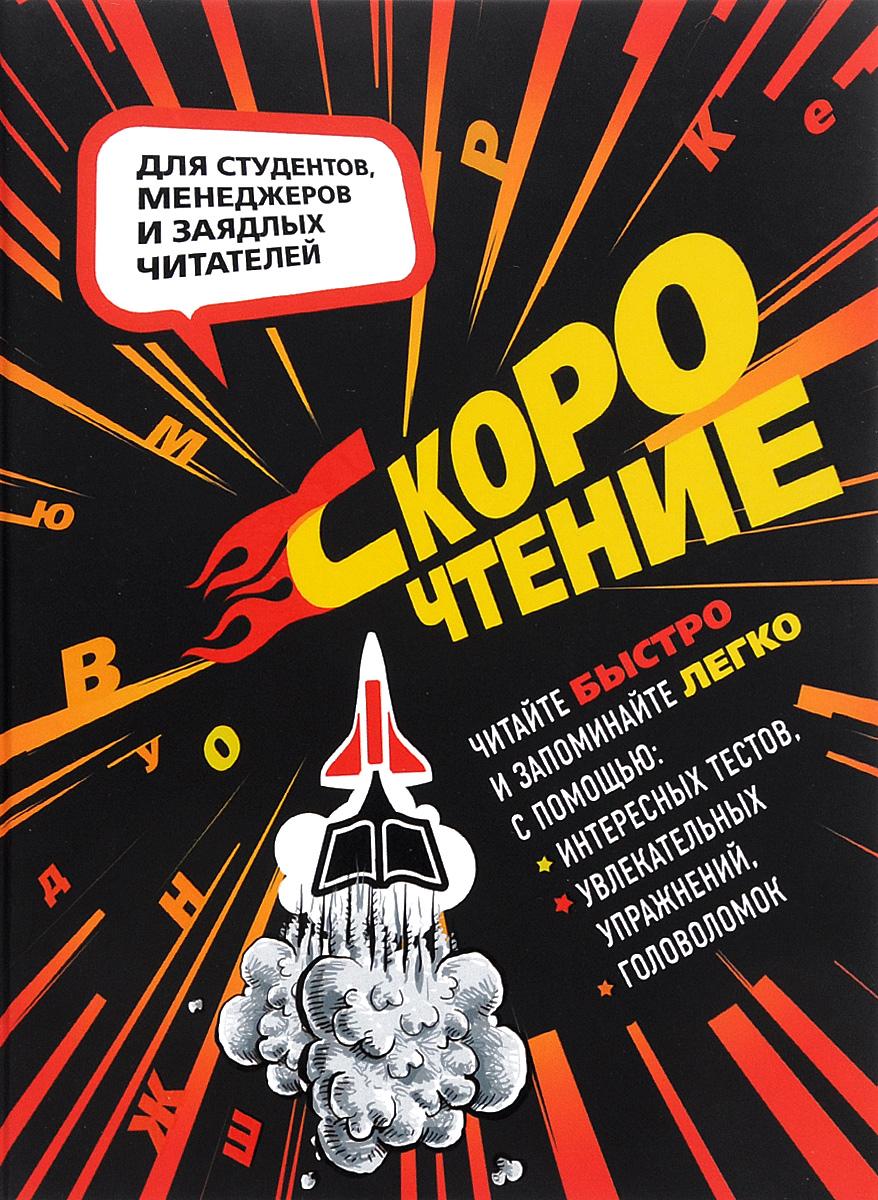 Наталия Баранова, Ирина Слука Скорочтение ISBN: 978-5-699-85302-1