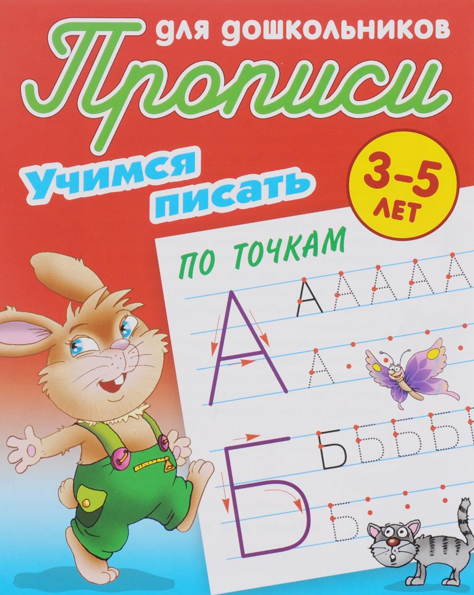 Учимся писать по точкам учимся писать по точкам с волшебными прозрачными страницами для начальной школы