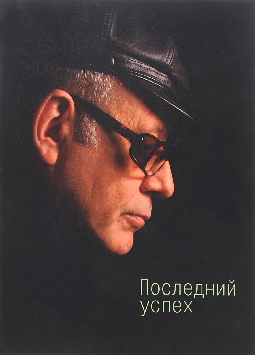 Борис Левит-Броун Последний успех