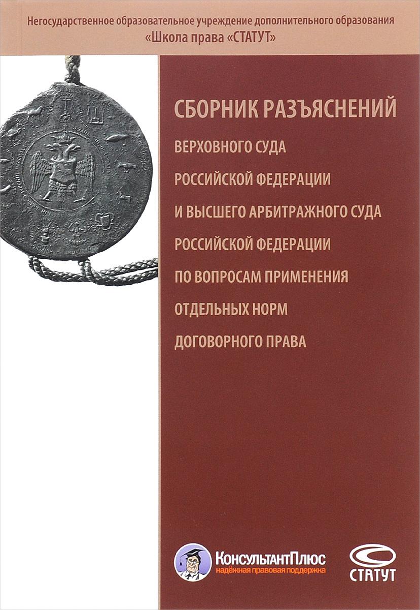 Сборник разъяснений ВС РФ и ВАС РФ по вопросам применения отдельных норм договорного права