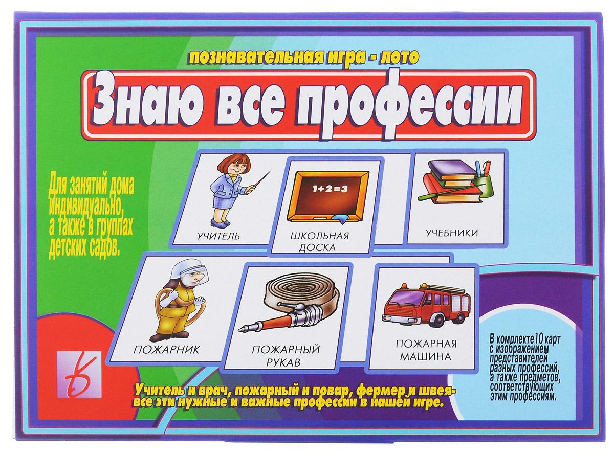 Весна-Дизайн Настольная игра Знаю все профессии настольная игра профессии торговля au12