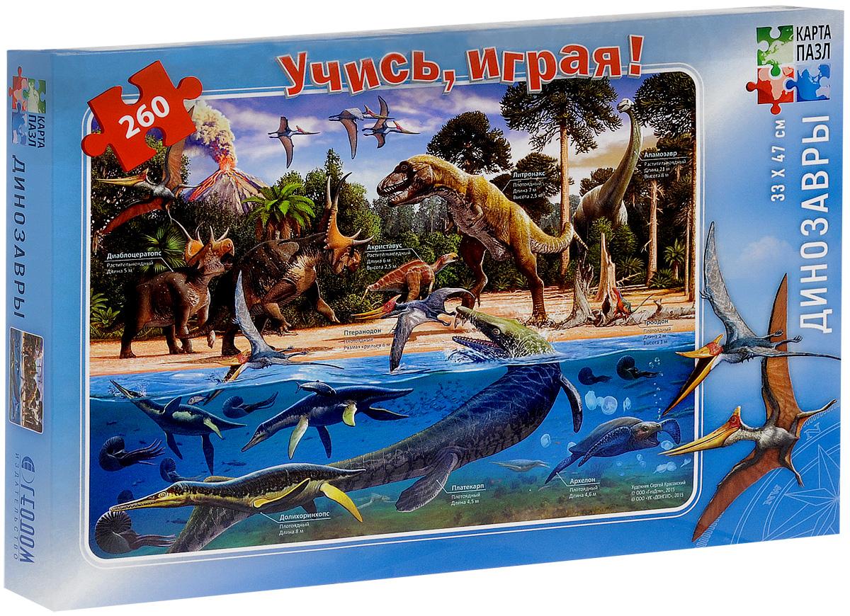 Динозавры. Карта-пазл