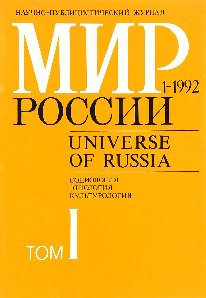 Мир России. Том 1, №1, 1992