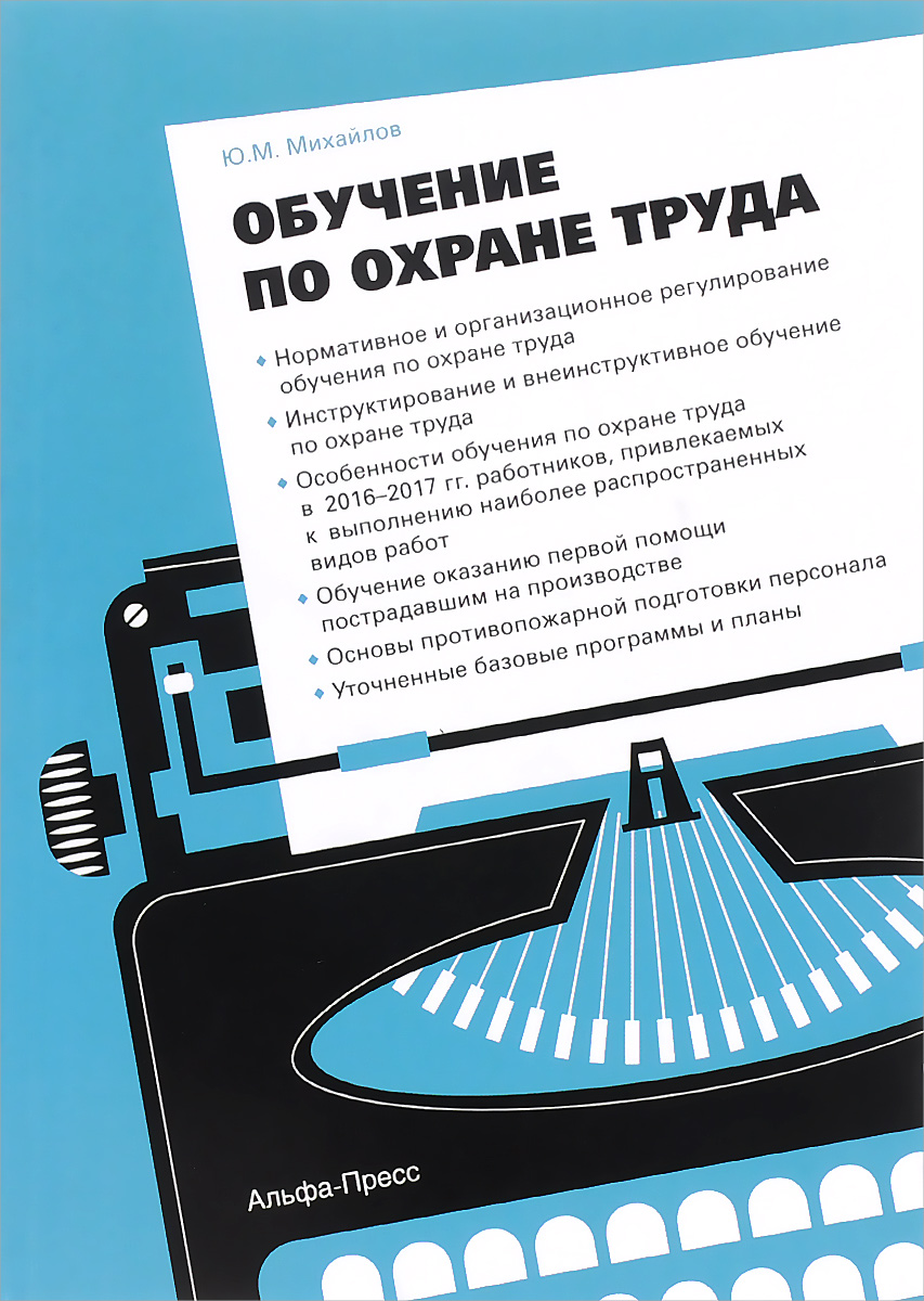 Ю. М. Михайлов Обучение по охране труда