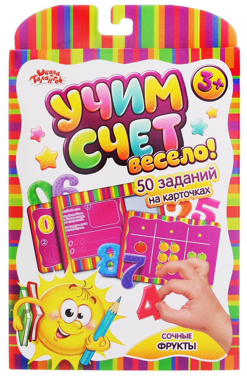 Школа талантов Обучающие карточки Учим счет весело Сочные фрукты