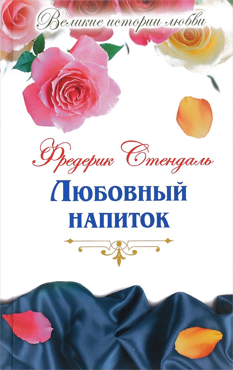 Фредерик Стендаль Любовный напиток любовный быт пушкинской эпохи комплект из 2 книг