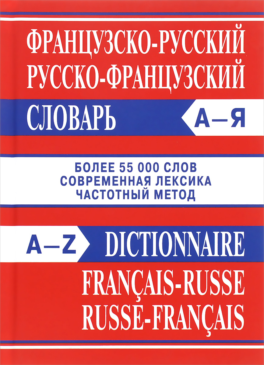 Dictionnaire francais-russe russe-francais / Французско-русский русско-французский словарь dictionnaire larousse maxi poche plus russe francais russe russe fracais