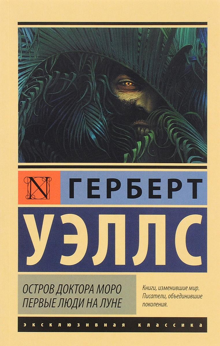 Герберт Уэллс Остров доктора Моро. Первые люди на Луне