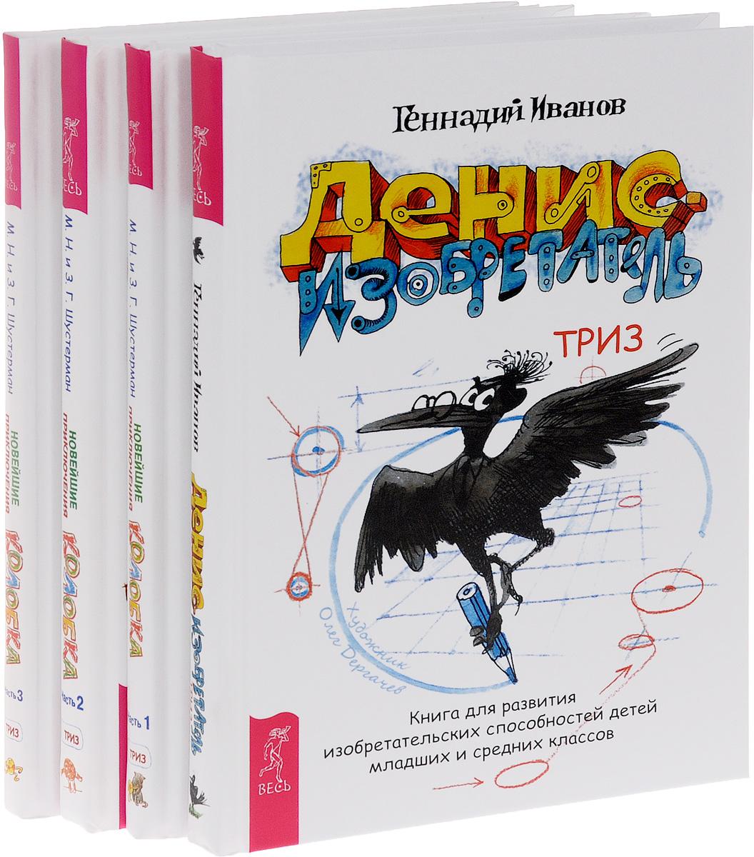 Новейшие приключения Колобка 1-3, Денис-изобретатель (Комплект из 4 книг)