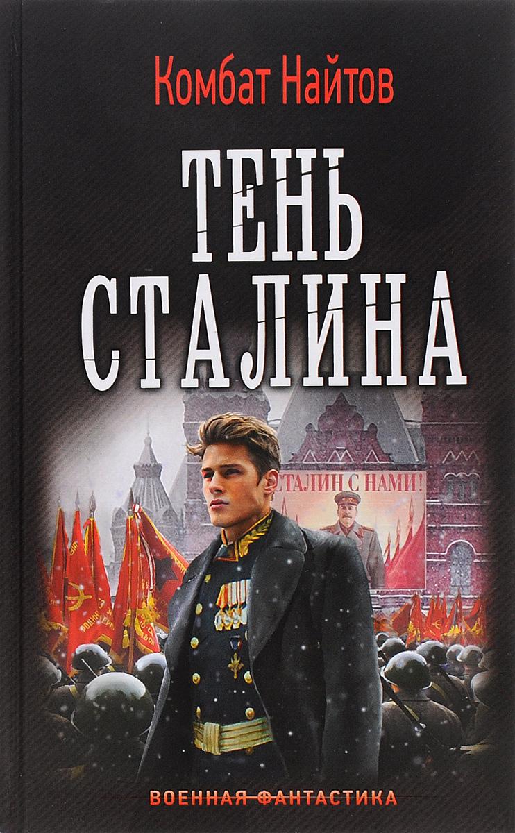 Тень Сталина