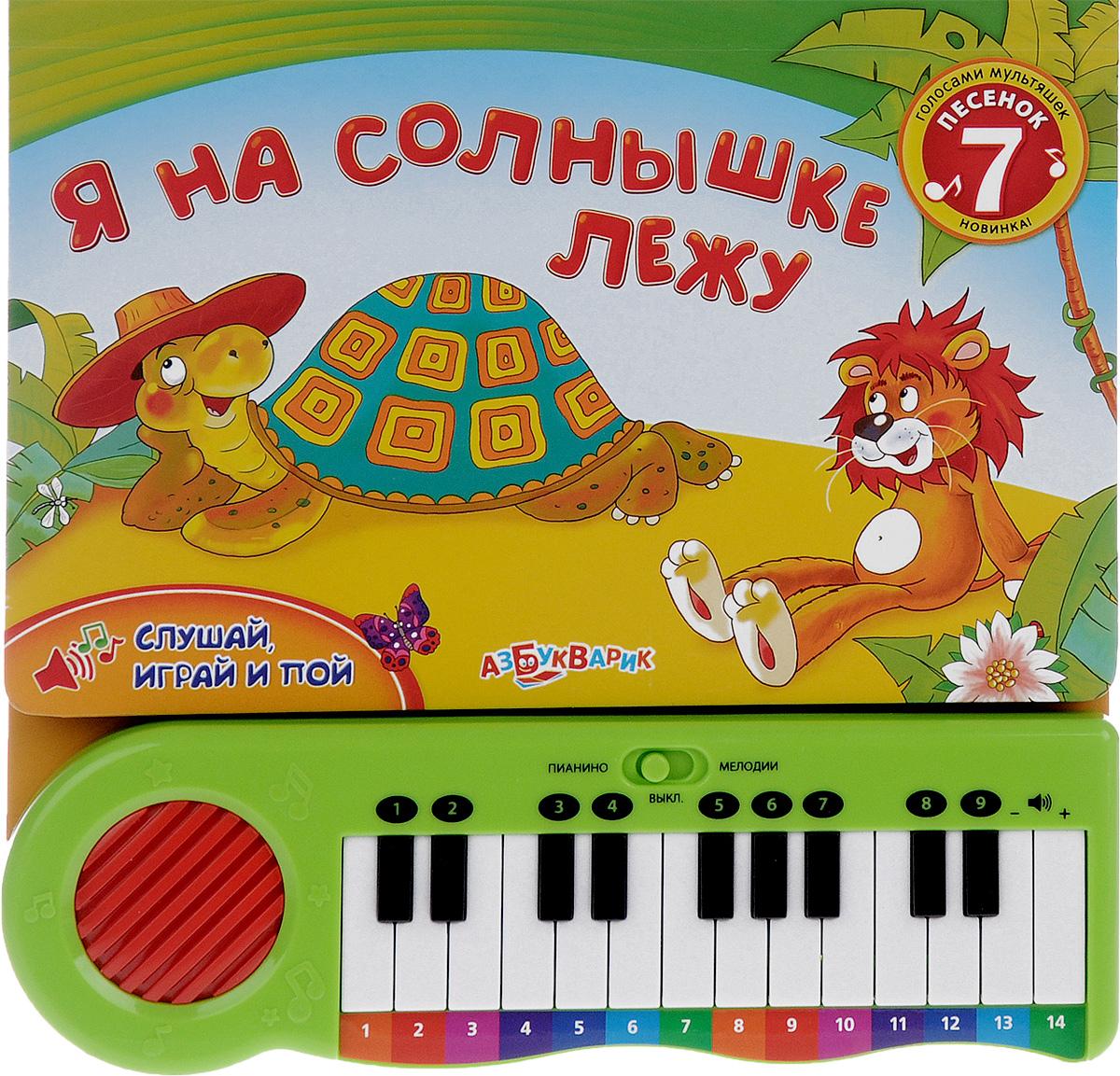 Я на солнышке лежу. Слушай, играй и пой! 7 песенок. Книжка-игрушка