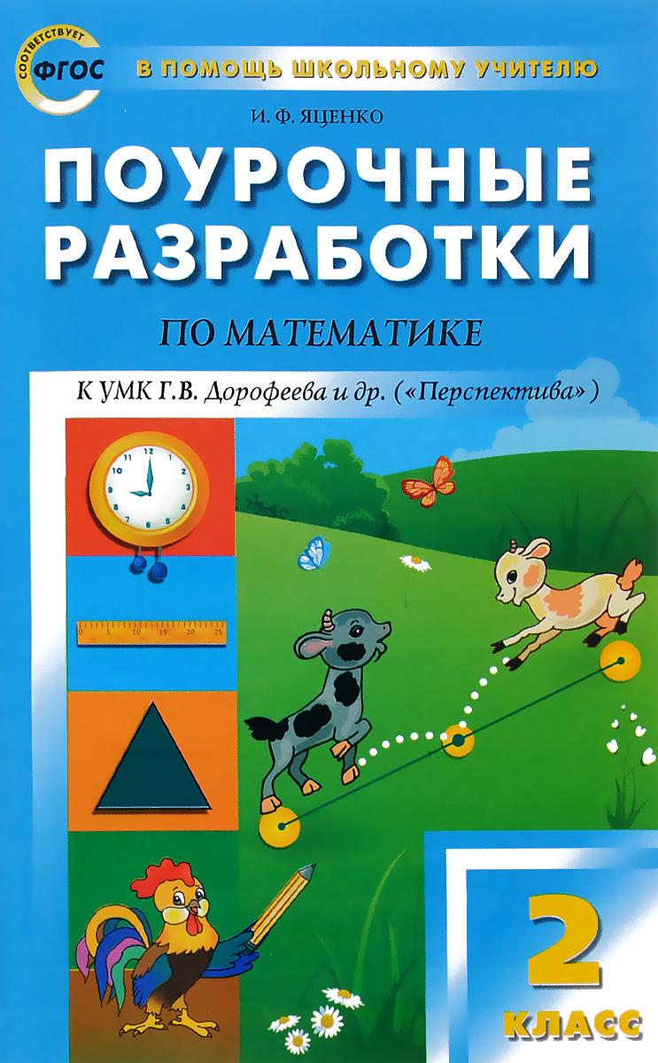 9785408026890 - И. Ф. Яценко: Поурочные разработки по математике. 2 класс - Книга