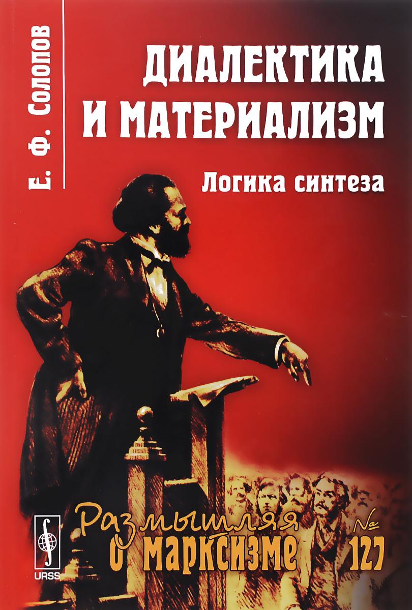 Е. Ф. Солопов Диалектика и материализм. Логика синтеза критика экзистенциалистской концепции диалектики