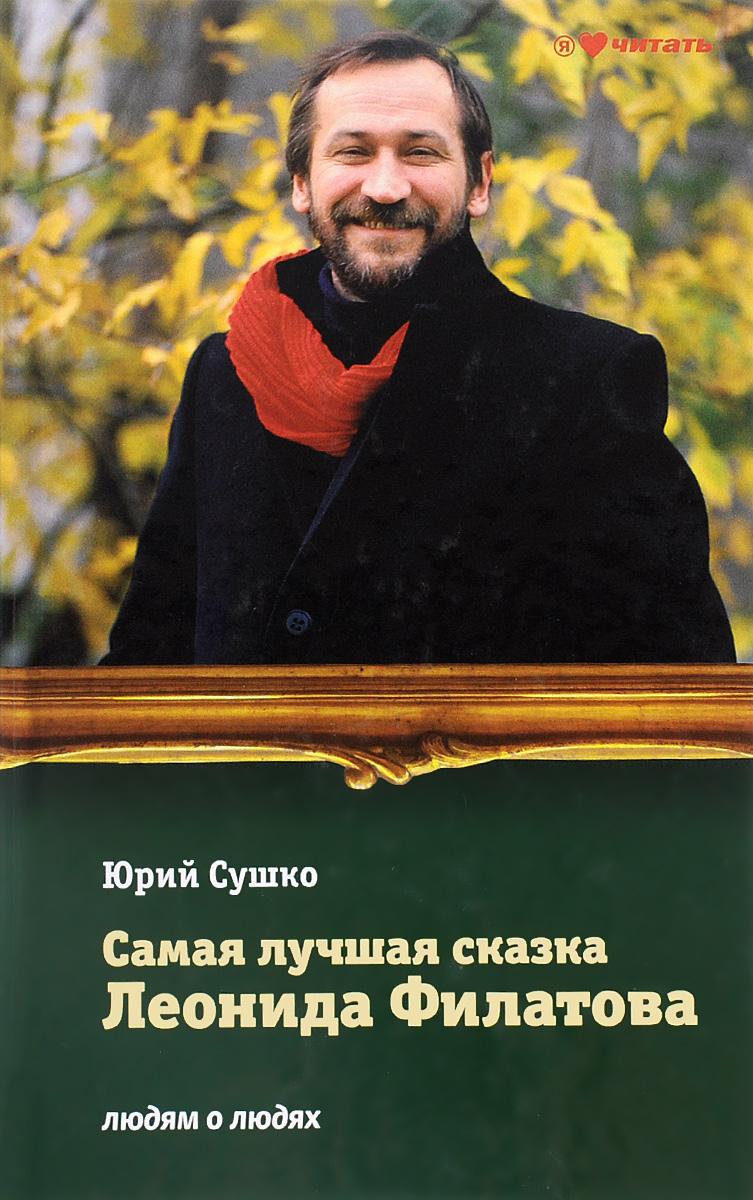 Самая лучшая сказка Леонида Филатова