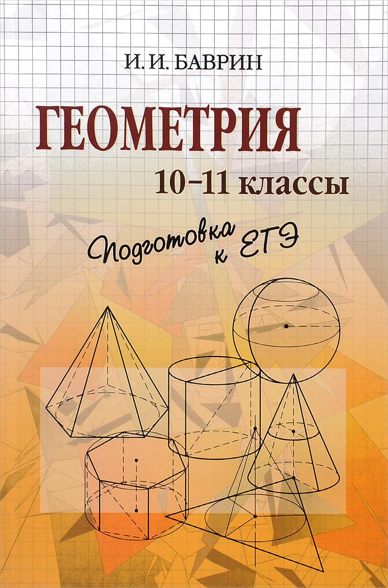 И. И. Баврин Геометрия. 10-11 классы. Подготовка к ЕГЭ с а зинин литература подготовка к егэ в 2016 году диагностические работы