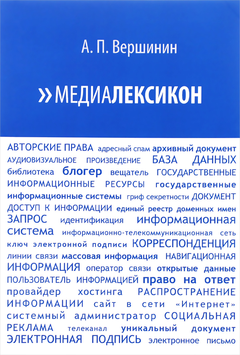 А. П. Вершинин Медиалексикон а п кашкаров аккумуляторы справочник