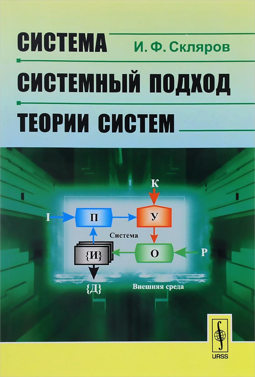Система - системный подход - теории систем. И. Ф. Скляров