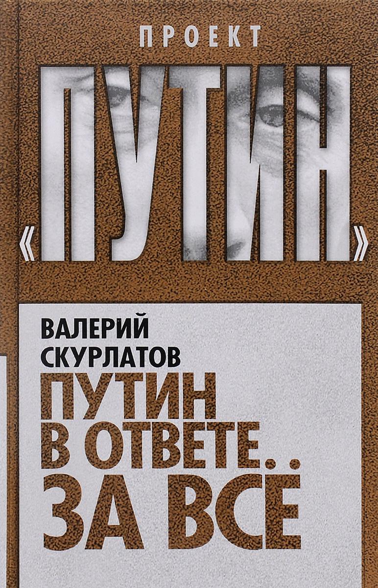 Валерий Скурлатов Путин в ответе за все валерий мирошников сказки змея зиланта история казани сулыбкой и всерьёз