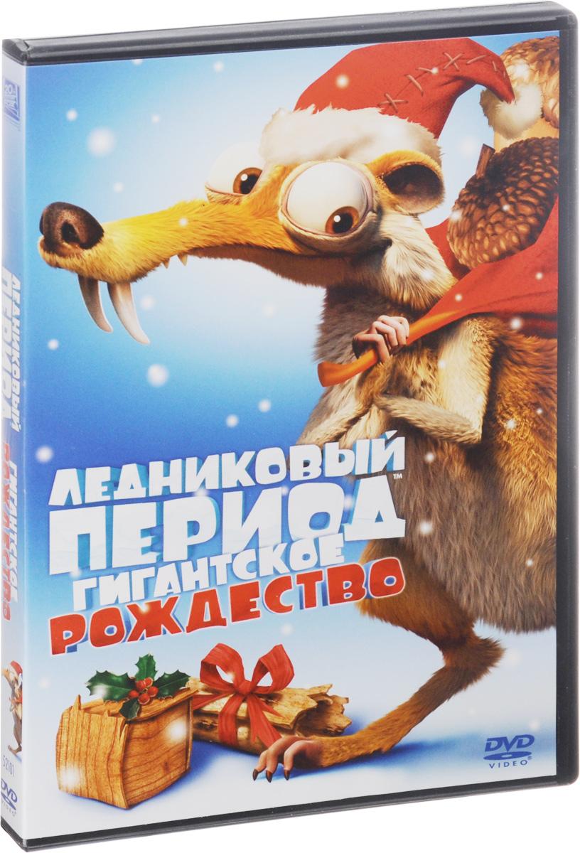 Вы уже слышали новость? Ваши любимые герои возвращаются в новом, рождественском приключении для всей семьи! Случайно разрушив фамильную рождественскую скалу Мэнни, Сид оказывается в