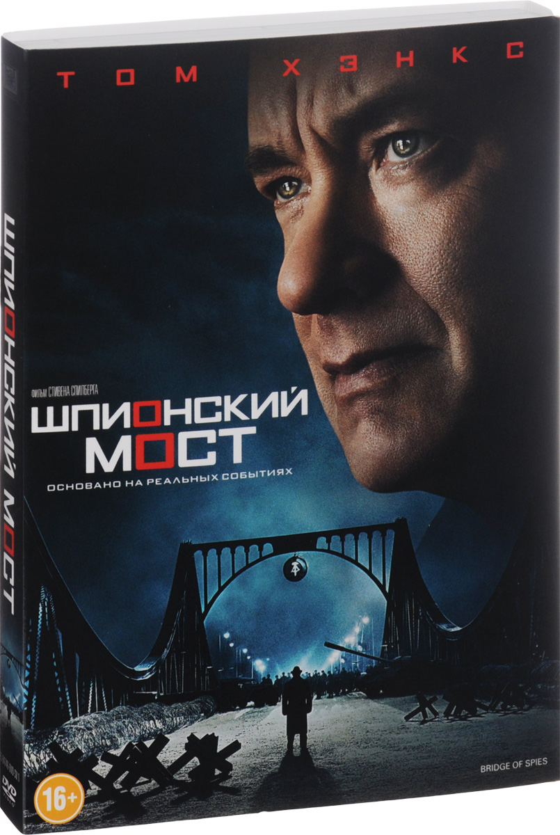 Шпионский мост andale pictures screen gems vertigo entertainment