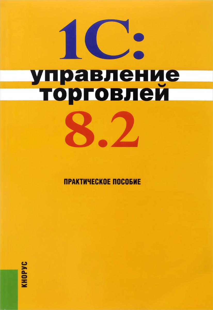 1С:Управление торговлей 8.2. Практическое пособие