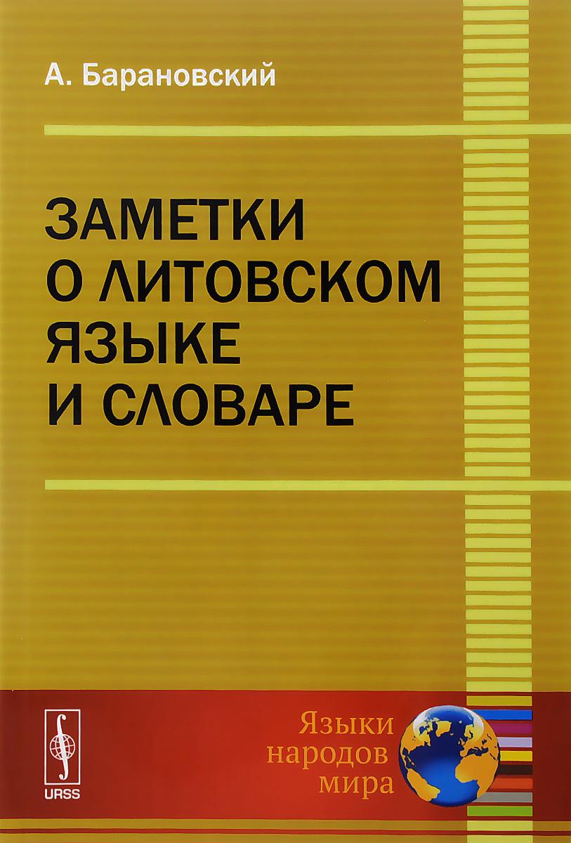 Заметки о литовском языке и словаре. А. Барановский