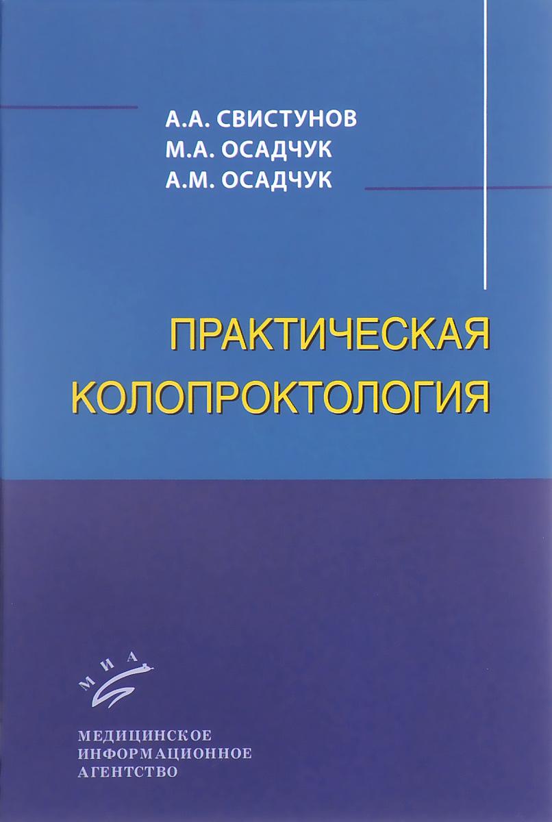 Практическая колопроктология. А. А. Свистунов, М. А. Осадчук, А. М. Осадчук
