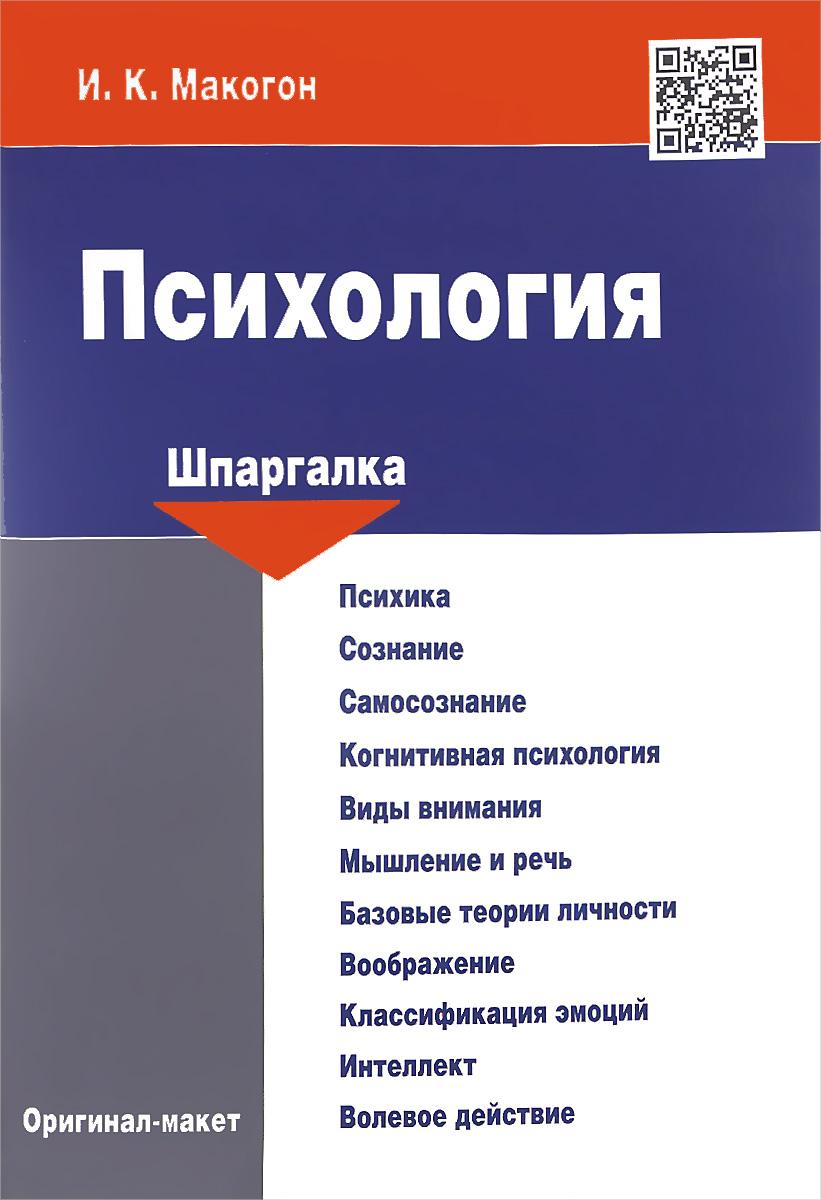 И. К. Макогон Психология. Шпаргалка. Учебное пособие