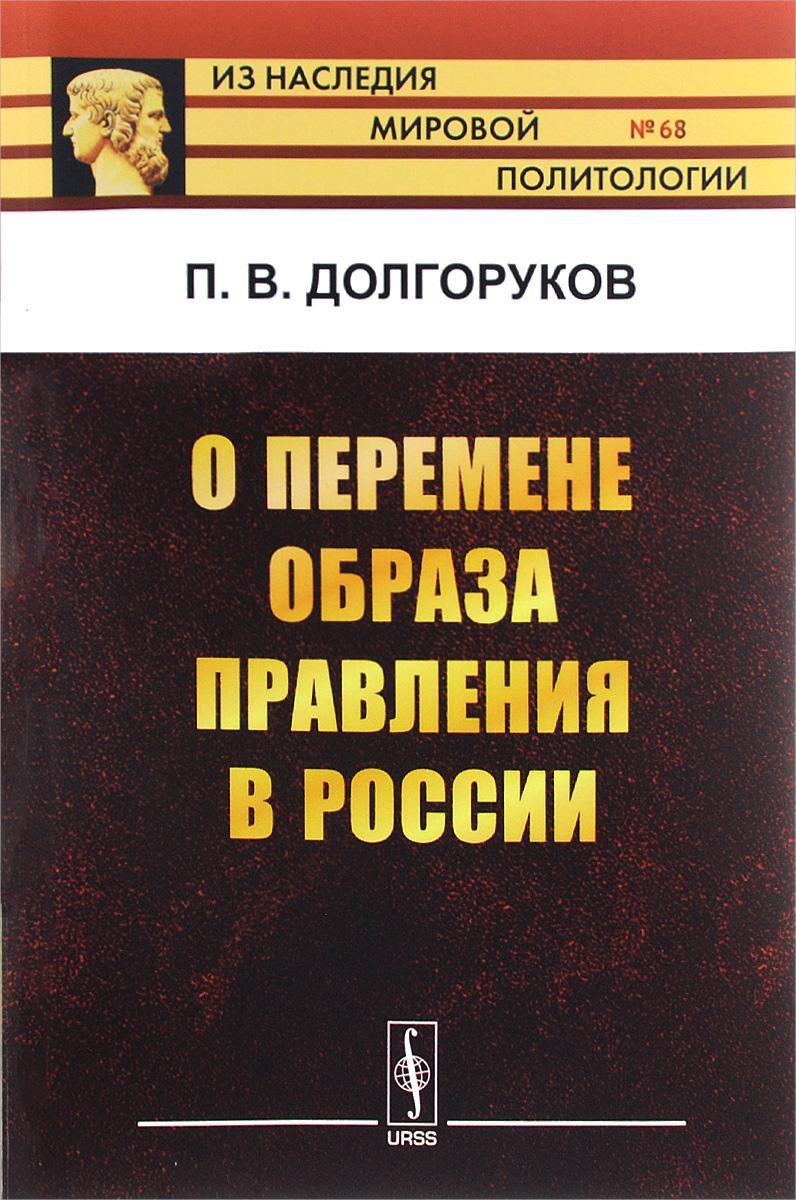 О перемене образа правления в России. П. В. Долгоруков