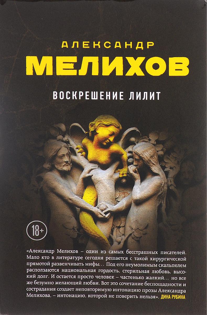 Александр Мелихов Воскрешение Лилит рубина д о любви