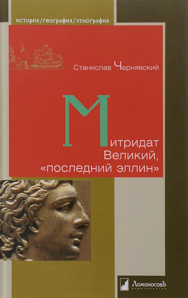 Митридат Великий,