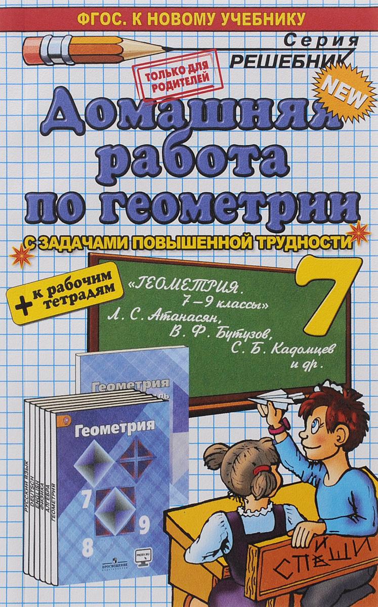 Геометрия. 7 класс. Домашняя работа. К учебнику Л. С. Атанасяна и др. ФГОС ( к новому учебнику)