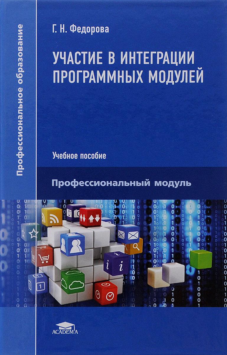 Участие в интеграции программных модулей. Учебное пособие