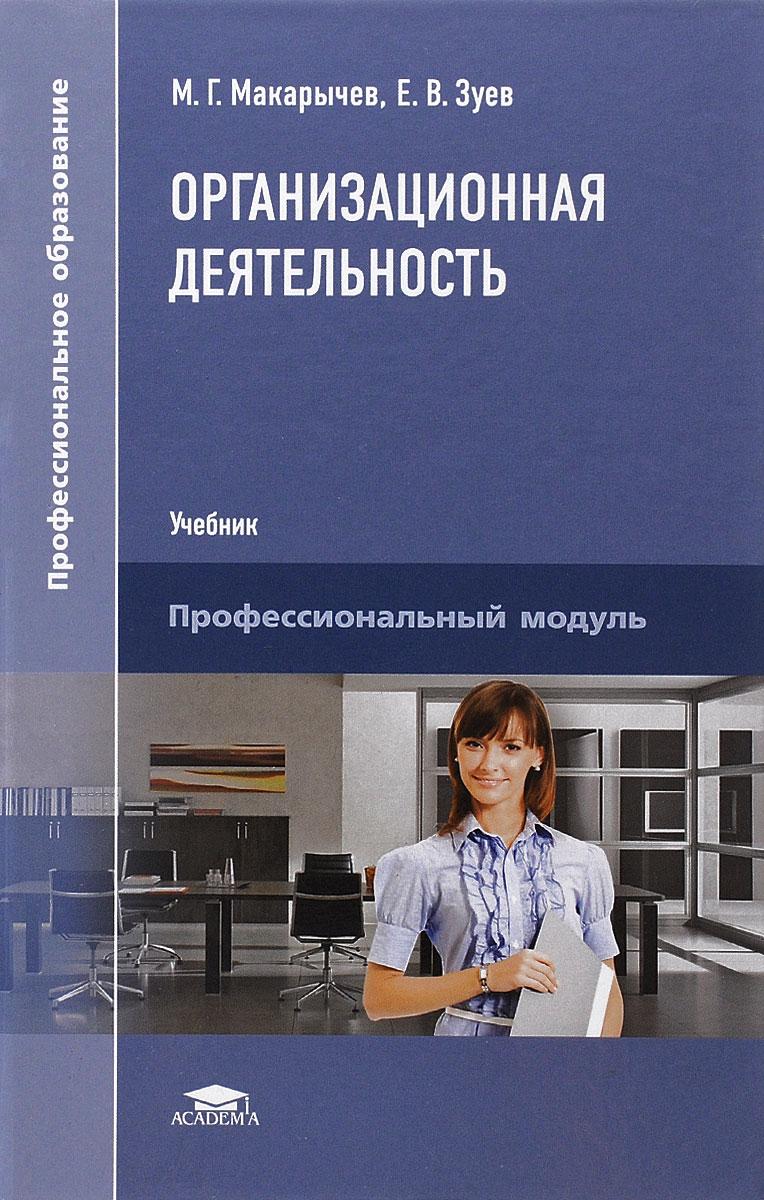 Организационная деятельность. Учебник
