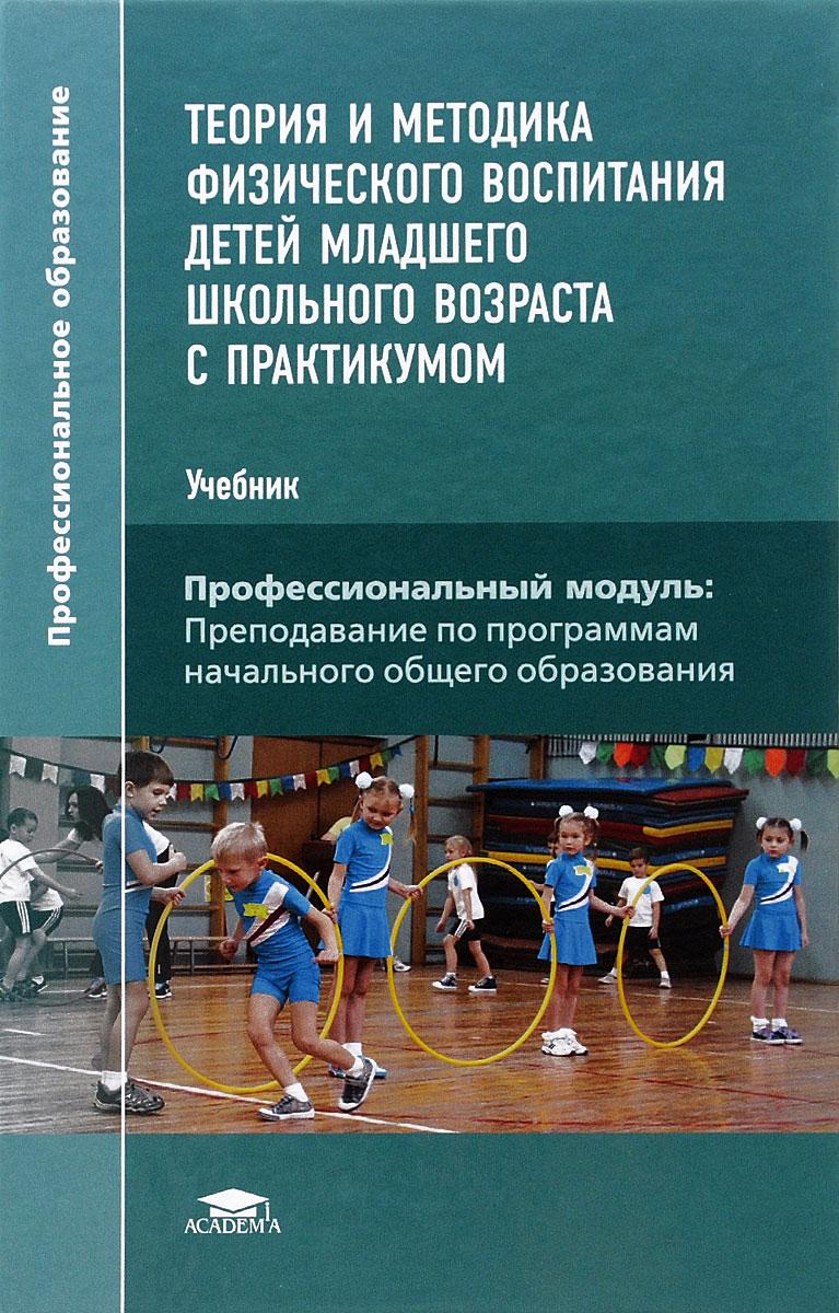 Теория и методика физического воспитания детей младшего школьного возраста с практикумом. Учебник
