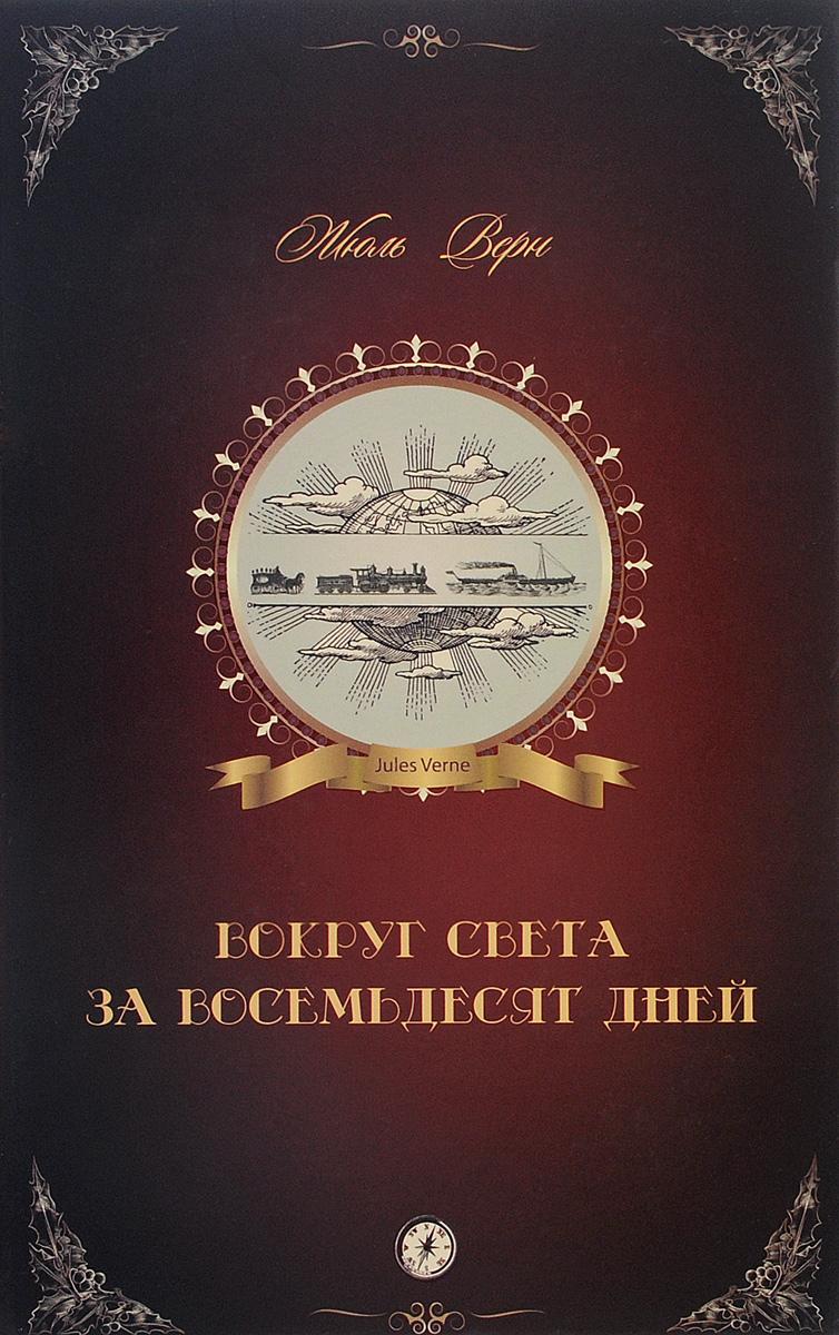 Zakazat.ru: Вокруг света за 80 дней. Жюль Верн