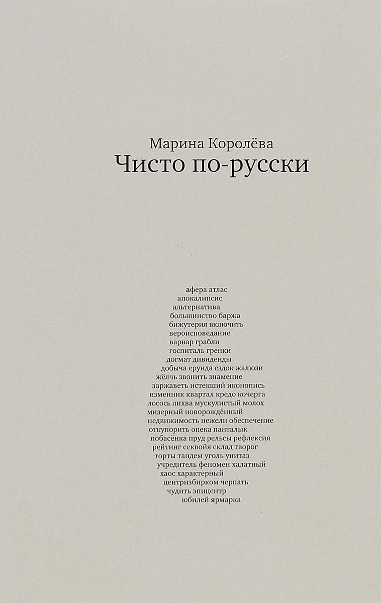 Марина Королева Чисто по-русски. Около 500 слов