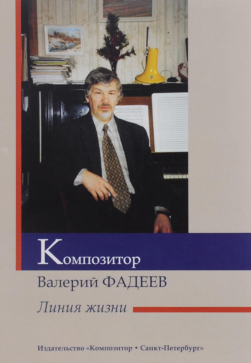 Композитор Валерий Фадеев. Линия жизни