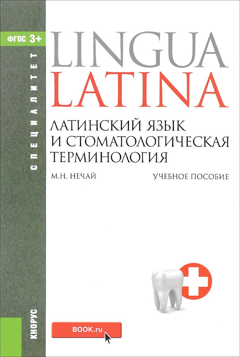 Латинский язык и стоматологическая терминология. Учебное пособие