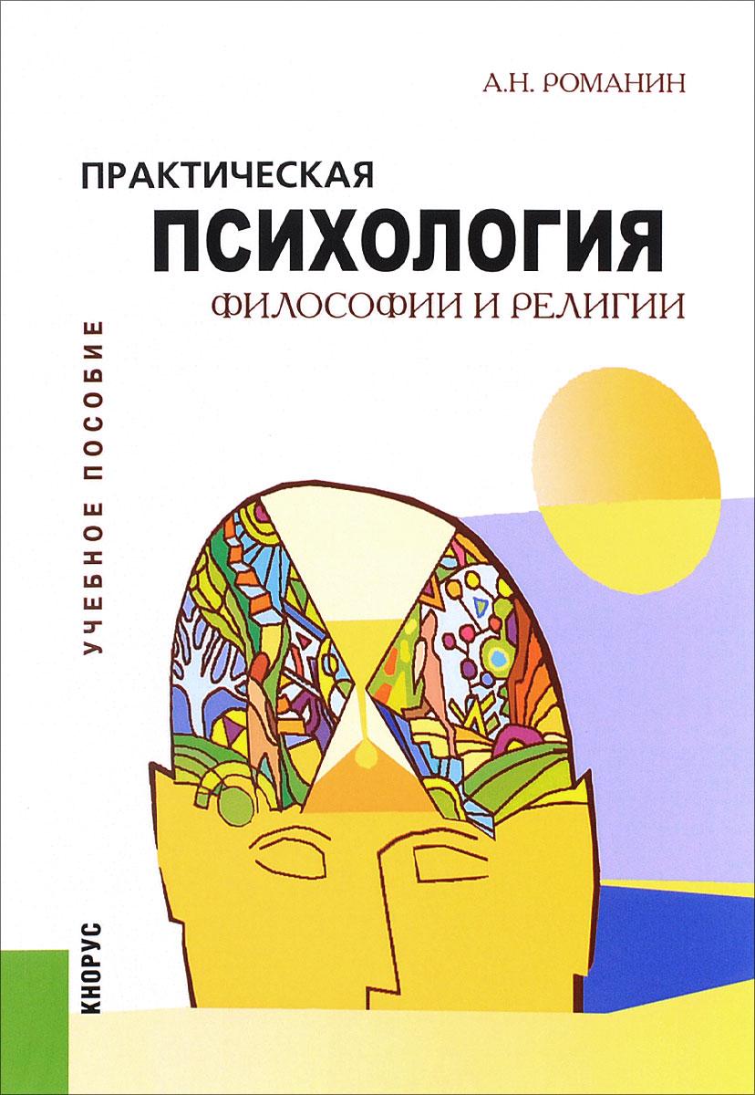 Практическая психология философии и религии. Учебное пособие